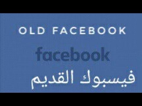 How to get old Facebook version back