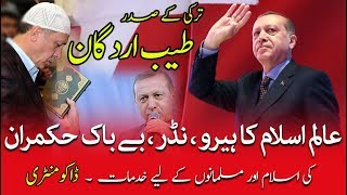 Rajab Tayyab Erdogan Hero of Muslims - Documentary - What he did for ISLAM ? رجب طیب اردگان