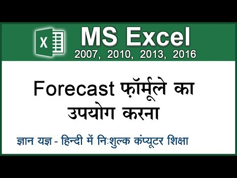How to use Forecast formula in MS Excel 2016/2013/2010/2007 to predict sales or expenses? (Hindi) 68