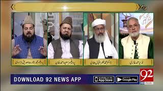 Dajal kin Shahron mai dakhal nahi ho saky ga? | Subh E Noor | 22 July 2019 | 92NewsHD