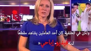 #x202b;بالفيديو.. مشهد إباحي في نشرة الـ«bbc»_ «السيكو سيكو» فضح القناة#x202c;lrm;