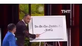 Download Урок химии. Прикол Video