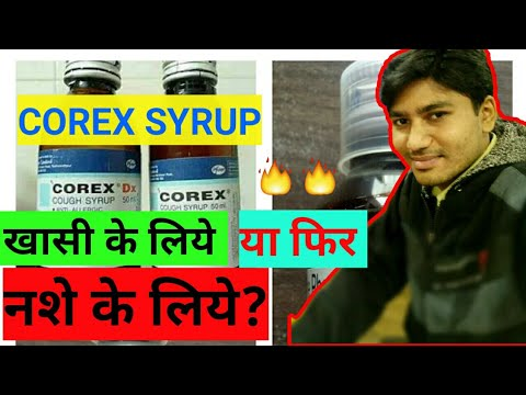 CODEINE SYRUP USES, SIDE EFFECTS. COREX SYRUP || SIDE EFFECTS.