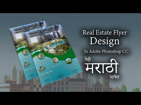 Real Estate flyer design Part 01 [ मराठी ]
