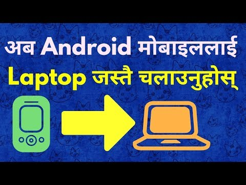 Turn Your Android Mobile Device into Laptop/Desktop Computer [In Nepali]