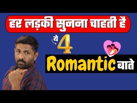 Ye 4 Romantic Line Har Ladkiya Sunna Pasand Karti Hai | Love Tips For Boys Hindi