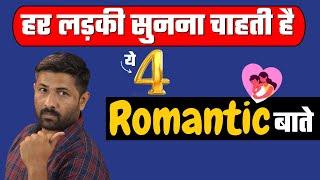 Ye 4 Romantic Line Har Ladkiya Sunna Pasand Karti Hai   Love Tips For Boys Hindi