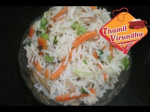 Vegetable fried rice in tamil - வெஜ் பிரைட் ரைஸ் - Veg fried rice