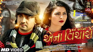 Rohit Thakor  મને આવે ના એના વિચારો    Mane Aave Na Aena Vicharo  new gujrati song studio shivshakti
