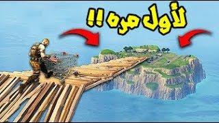 فورتنايت - اول عربي يصل إلى الجزيره المخفيه (بالعربة !)