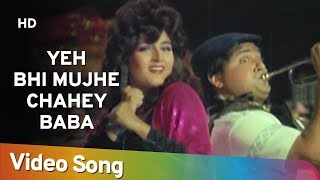 Yeh Bhi Mujhe Chahey Baba | Meri Zubaan (1989) | Kimi Katkar | Mithun Chakraborty | Anu Malik Hits