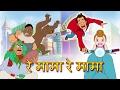 Re Mama Re Mama Re | Re Mama Re Hindi Rhyme | Children's Popular Animated hindi Songs