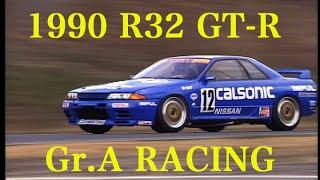 R32GT-R グループAレースデビュー戦【Best MOTORing】1990