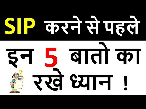 5 Important points before selecting Mutual funds for SIP | Confuse which scheme to select for SIP