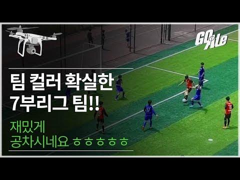팀컬러 확실한 대한민국 7부리그팀ㅣGoAle Football