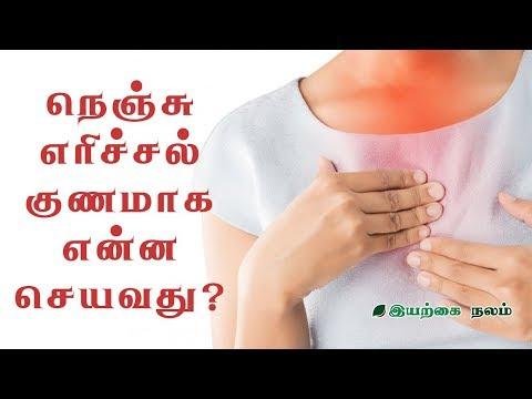 நெஞ்சு எரிச்சல் குணமாக | heart burning Home Remedies | Nenju Erichal Home Remedy