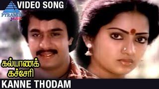 Kanne Thodam Video Song | Kalyana Kacheri Tamil Movie | Arjun | Ilavarasi | Ilayaraja