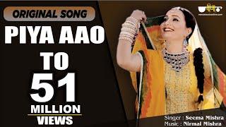 Piya Aao To (Original Song) | Superhit Rajasthani Song | Seema Mishra | Veena Music
