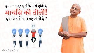 हर सफल व्यक्ति के पीछे होती है माचिस की तीली! क्या आपके पास वह तीली है? by Gaur Gopal Das