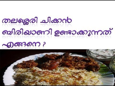 How to Make Thalassery Biriyaani Malayalam