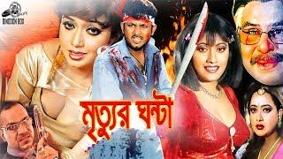 Mrittur Ghonta (মৃত্যুর ঘন্টা ) - Amin Khan | Shahnaz | Alexander Bo | Poly | Bangla Full Movie HD