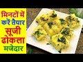 सूजी ढोकला बनाने की आसान विधि | Instant Sooji Dhokla Recipe | Suji Dhokla | Rava Dhokla