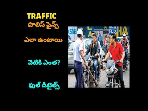 Traffic Police fines|| what are they ||how much we have to pay