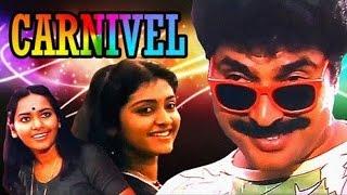 Carnivel Malayalam Full Movie | #Malayalam Movies Online | Mammootty | Parvathy | Sukumaran