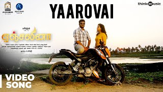 Angelina | Yaarovai Song Lyric Video | Krisha Kurup, Saran Sanjai | Suseenthiran | D. Imman
