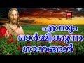Ennum Ormikkunna Ganagal Christian Devotional Songs Malayalam 2018 Superhit Christian Songs mp3