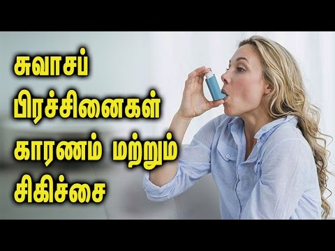 Reason and Treatment For Breathing Problems ||  சுவாச பிரச்சனைகளுக்கான தீர்வு