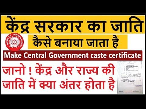 How to make center government cast certificate !! केंद्र सरकार का जाति कैसे बनाएं ?