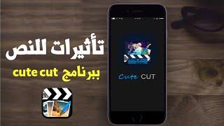 عمل تاثير احترافي للنص ببرنامج || Cute cut ||  Text Effects
