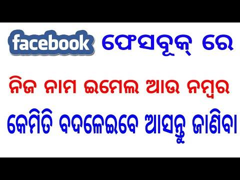 Odia|କେମିତି ଫେସବୂକ୍ ର ନିଜ ନାମ ବଦଳେଇବାhow to change Facebook profile name|