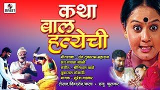 Katha Bal Hathyechi - Marathi Dramatic Movie - Chitrapat - Sumeet Music