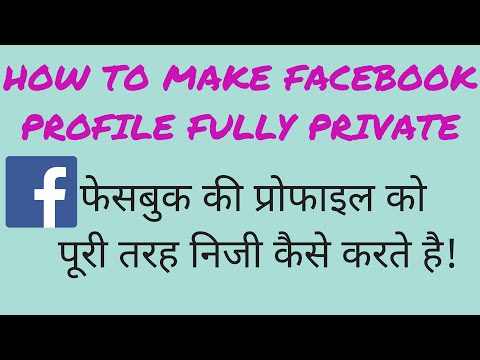 How To Make Facebook Profile Fully Private in Hindi