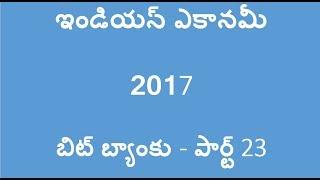 Indian Economy telugu bits 2017 part 23 for APPSC /TSPSC exams