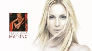 Download Πουθενά - Πέγκυ Ζήνα (HQ 2004) Video