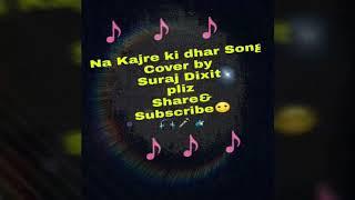 Na Kajre Ki Dhar Song Cover By Suraj Dixit.🎤🎸🎧