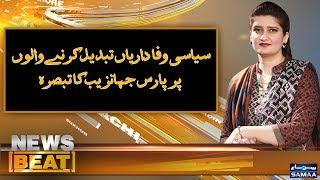 Siyasi Wafadariyan Tabdeel Karne Walon Per Paras Jahanzaib Ka Tabsara | SAMAA TV | News Beat