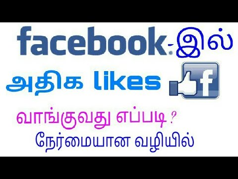 How to get more likes on Facebook  in Tamil