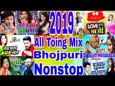 Download 2019 Awdhesh Premi New NoNstop Toing Mix Dj Songs