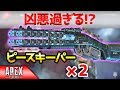 【PS4:Apex Legends】 ダブルピースキーパーが凶悪だった、、ApexLegends実況【RushGP】