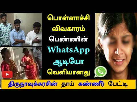 Xxx Mp4 Pollachi Issue Girl Whatsapp Audio Released Thirunavukarasu Mom Interview Next Gen 3gp Sex