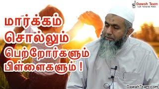 மார்க்கம் சொல்லும் பெற்றோர்களும் பிள்ளைகளும் ! ᴴᴰ ┇Ash Sheikh Mufti Yoosuff Haniffa ┇DawahTeam