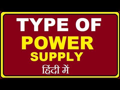 Type of Power supply !!  पॉवर सप्लाई के प्रकार