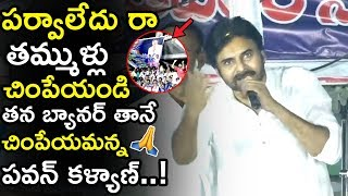 Pawan Kalyan Requesting His Fans To Remove His Flex    Janasena Party    Tollywood Book