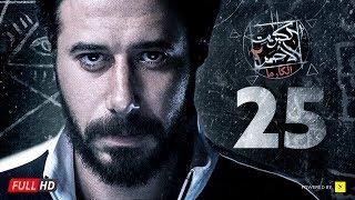 مسلسل الكبريت الأحمر 2 - الحلقة 25 الخامسة والعشرون | Elkabret Elahmar Series 2 - Ep 25