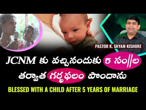 Mrs. Shravanti - Blessed with a child after 5 years of Marriage - Telugu