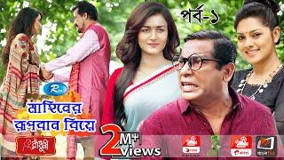 Mahiner Rupban Biye Ep-1 | মাহিনের রূপবান বিয়ে পর্ব-১ | Mosharraf | Tisha | Nadia | Eid Drama Serial